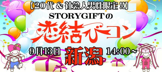 【新潟県その他のプチ街コン】StoryGift主催 2015年9月13日