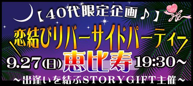【恵比寿の恋活パーティー】StoryGift主催 2015年9月27日