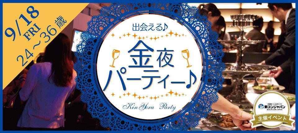 【札幌市内その他の恋活パーティー】街コンジャパン主催 2015年9月18日