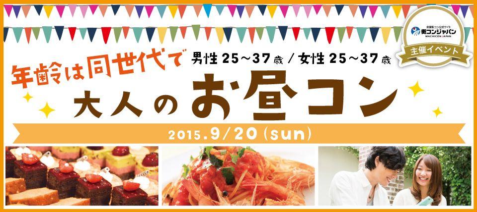 【札幌市内その他のプチ街コン】街コンジャパン主催 2015年9月20日