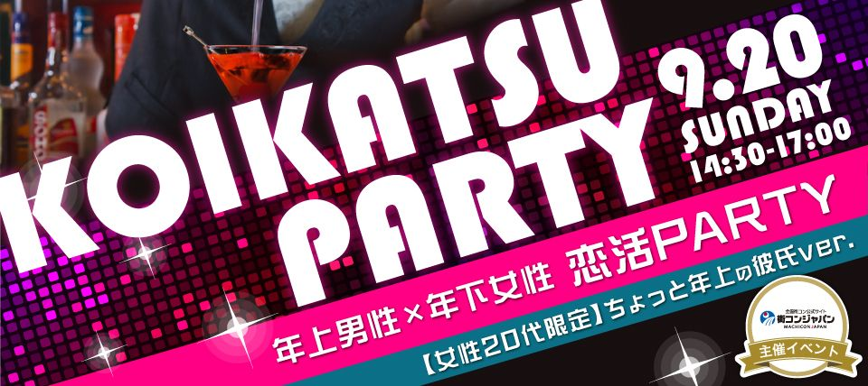 【札幌市内その他の恋活パーティー】街コンジャパン主催 2015年9月20日