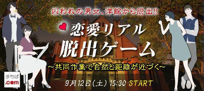 【六本木のプチ街コン】Surely株式会社主催 2015年9月12日