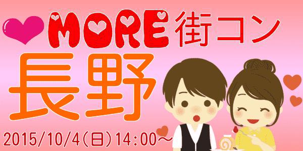 【長野県その他の街コン】MORE街コン実行委員会主催 2015年10月4日