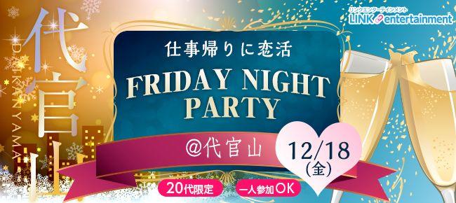 【渋谷の恋活パーティー】街コンダイヤモンド主催 2015年12月18日