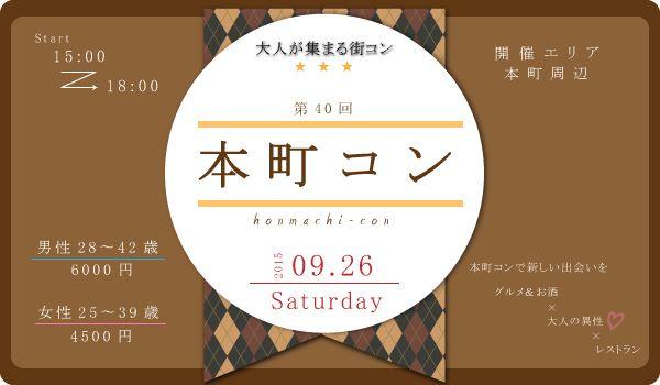 【大阪府その他の街コン】西岡 和輝主催 2015年9月26日
