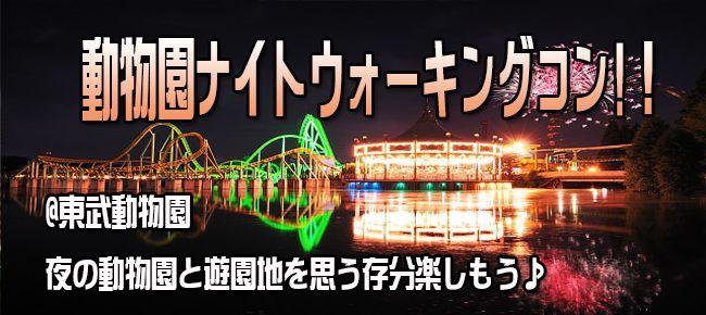 【埼玉県その他のプチ街コン】e-venz(イベンツ)主催 2015年9月12日