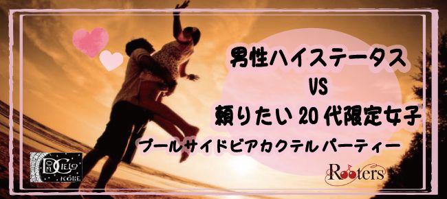 【神戸市内その他の恋活パーティー】Rooters主催 2015年9月20日