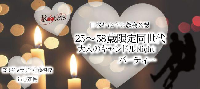 【大阪府その他の恋活パーティー】Rooters主催 2015年9月21日