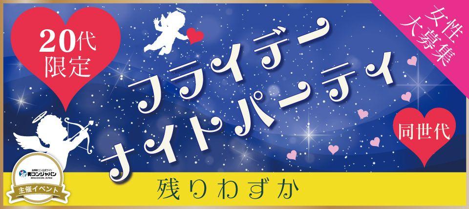 【中目黒の恋活パーティー】街コンジャパン主催 2015年9月18日