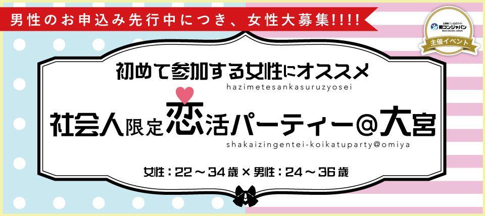 【さいたま市内その他の恋活パーティー】街コンジャパン主催 2015年9月12日