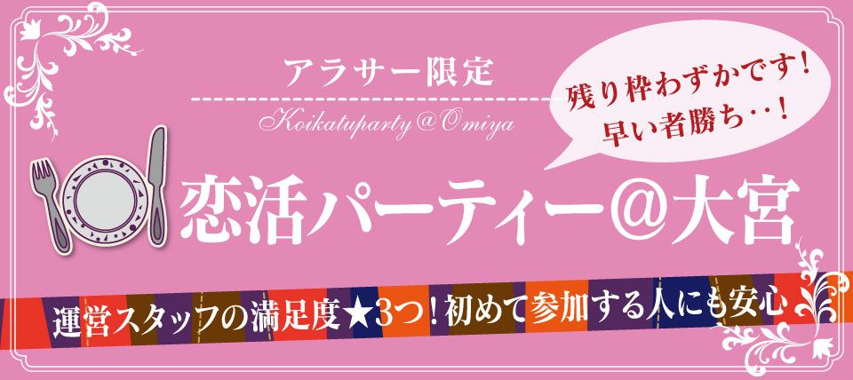 【さいたま市内その他の恋活パーティー】街コンジャパン主催 2015年9月19日