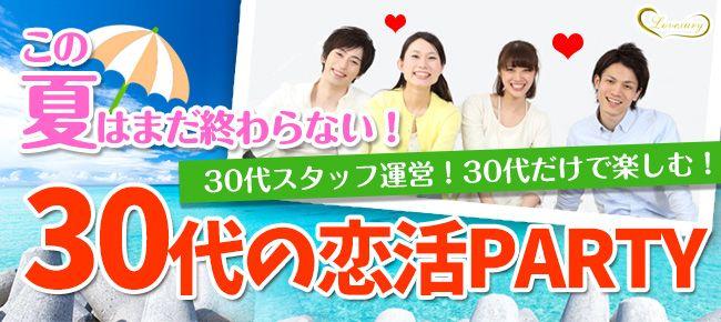 【横浜市内その他の恋活パーティー】ラブジュアリー主催 2015年9月5日