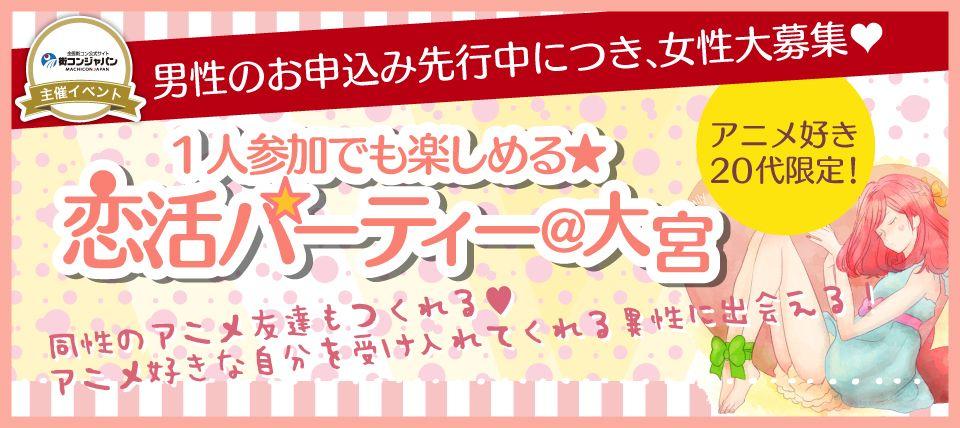 【さいたま市内その他の恋活パーティー】街コンジャパン主催 2015年9月22日