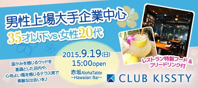 【赤坂の恋活パーティー】クラブキスティ―主催 2015年9月19日