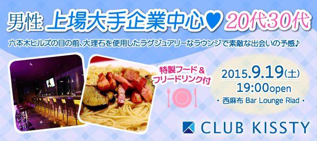 【東京都その他の恋活パーティー】クラブキスティ―主催 2015年9月19日