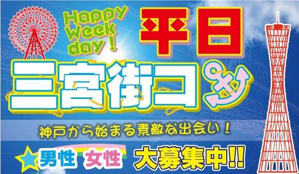 【神戸市内その他の街コン】株式会社SSB主催 2015年9月14日