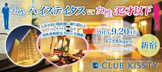【渋谷の婚活パーティー・お見合いパーティー】クラブキスティ―主催 2015年9月20日