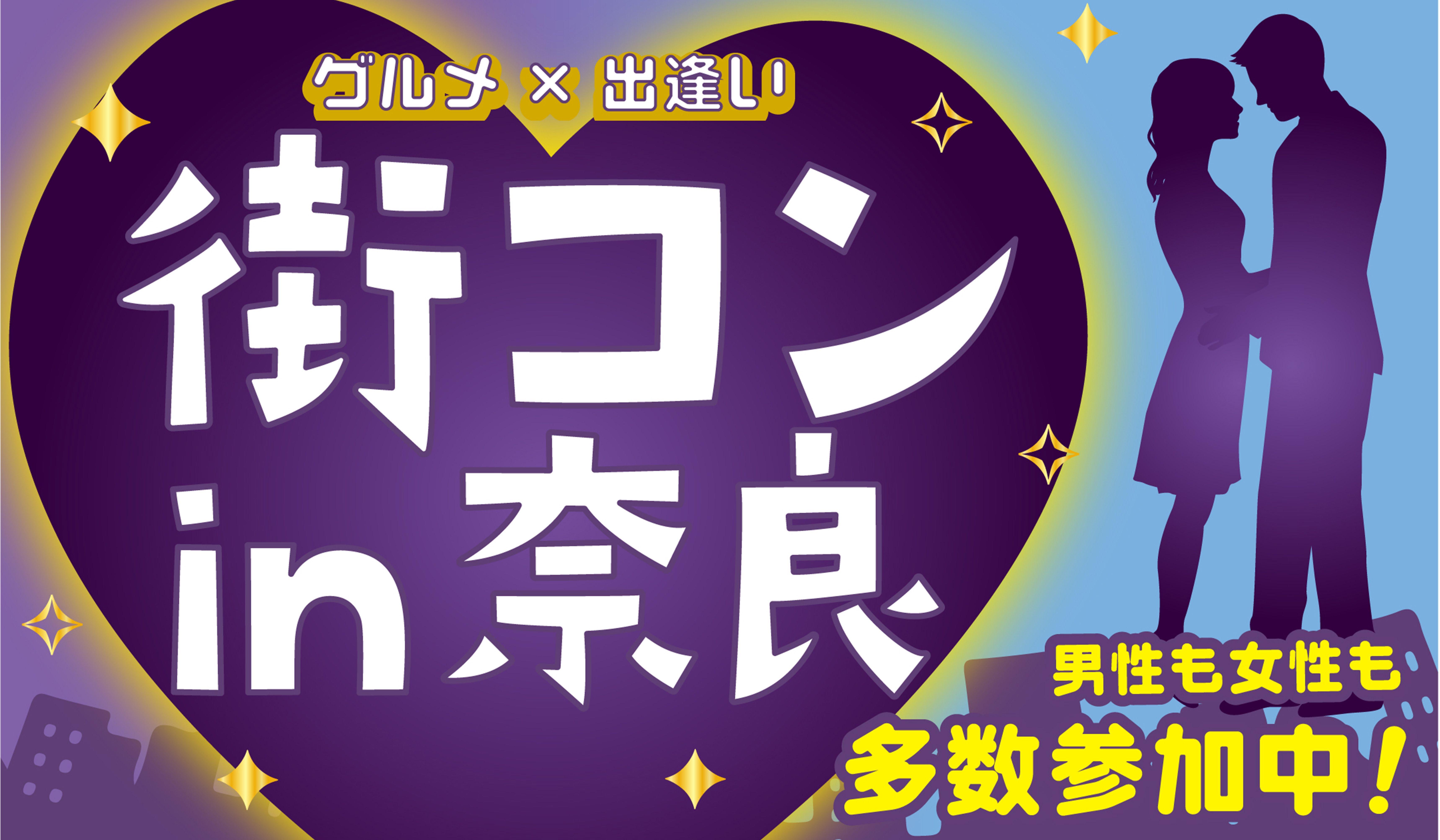 【奈良県その他の街コン】株式会社SSB主催 2015年9月20日