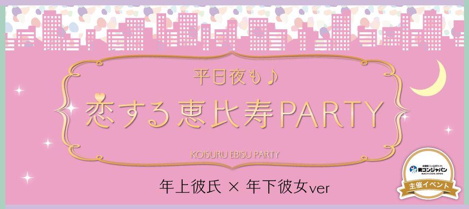 【恵比寿の恋活パーティー】街コンジャパン主催 2015年9月8日