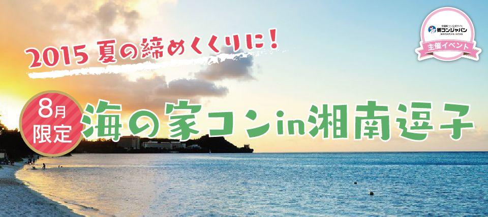 【神奈川県その他の恋活パーティー】街コンジャパン主催 2015年8月30日