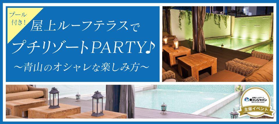 【青山の恋活パーティー】街コンジャパン主催 2015年9月17日