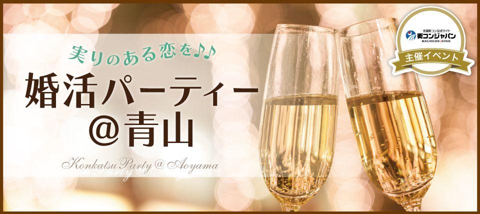 【青山の婚活パーティー・お見合いパーティー】街コンジャパン主催 2015年9月27日