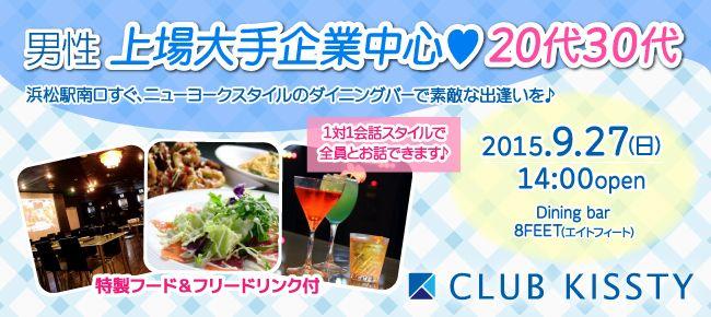 【浜松の恋活パーティー】クラブキスティ―主催 2015年9月27日