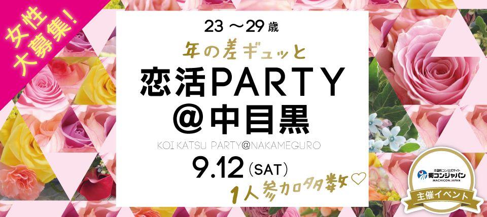 【中目黒の恋活パーティー】街コンジャパン主催 2015年9月12日