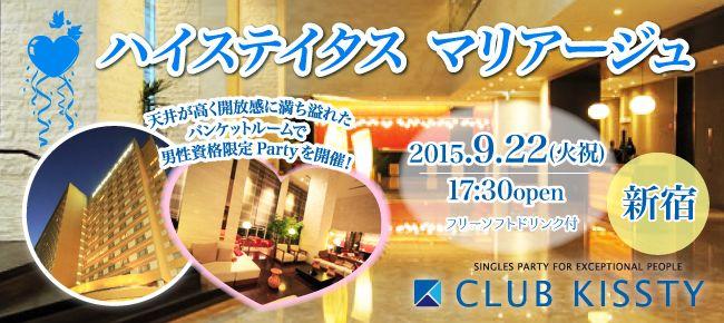 【渋谷の婚活パーティー・お見合いパーティー】クラブキスティ―主催 2015年9月22日