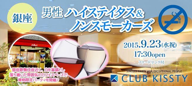 【銀座の婚活パーティー・お見合いパーティー】クラブキスティ―主催 2015年9月23日