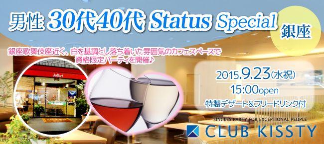 【銀座の恋活パーティー】クラブキスティ―主催 2015年9月23日
