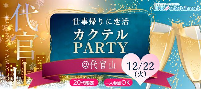 【渋谷の恋活パーティー】街コンダイヤモンド主催 2015年12月22日