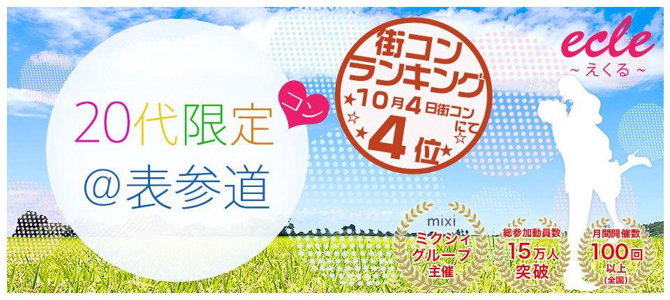 【表参道の街コン】えくる主催 2015年10月4日
