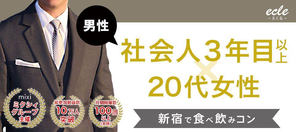 【新宿の街コン】えくる主催 2015年10月4日