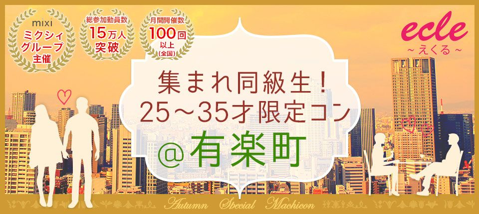 【有楽町の街コン】えくる主催 2015年10月10日