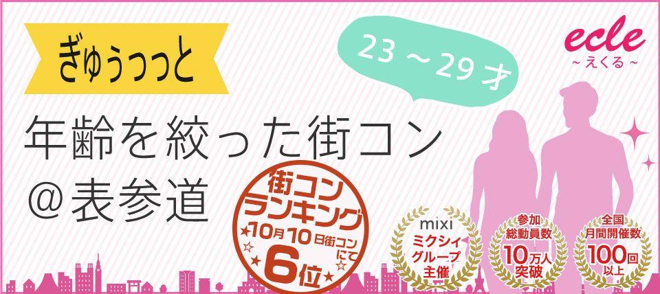 【表参道の街コン】えくる主催 2015年10月10日