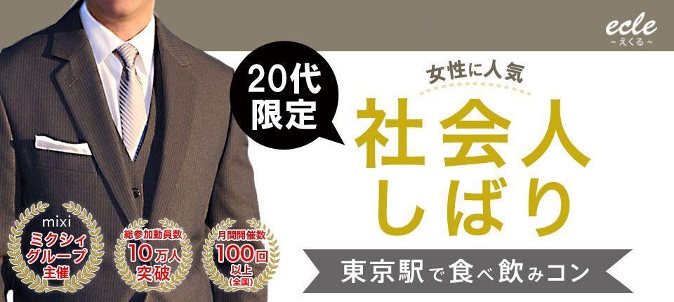 【八重洲の街コン】えくる主催 2015年10月11日