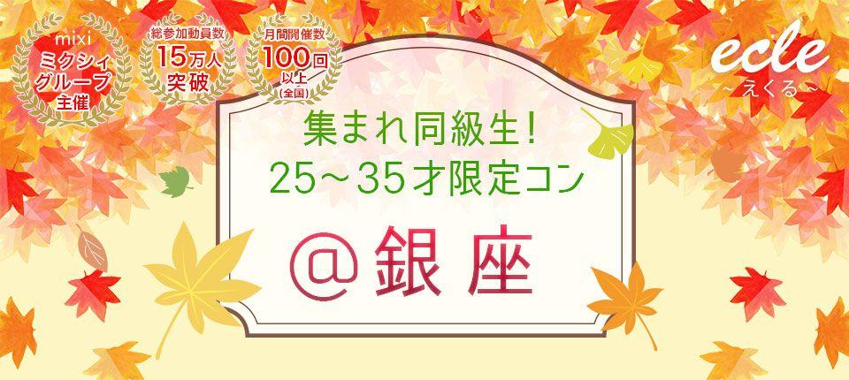 【銀座の街コン】えくる主催 2015年10月11日