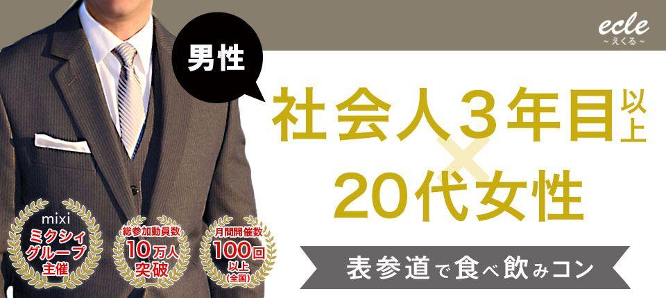 【表参道の街コン】えくる主催 2015年10月11日
