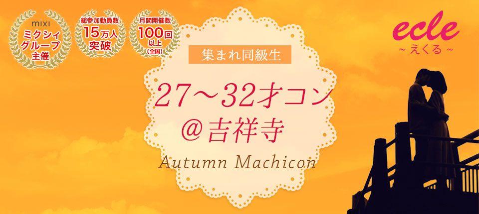 【吉祥寺の街コン】えくる主催 2015年10月11日