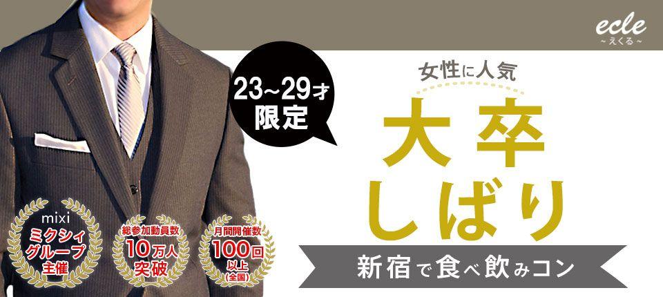 【新宿の街コン】えくる主催 2015年10月12日