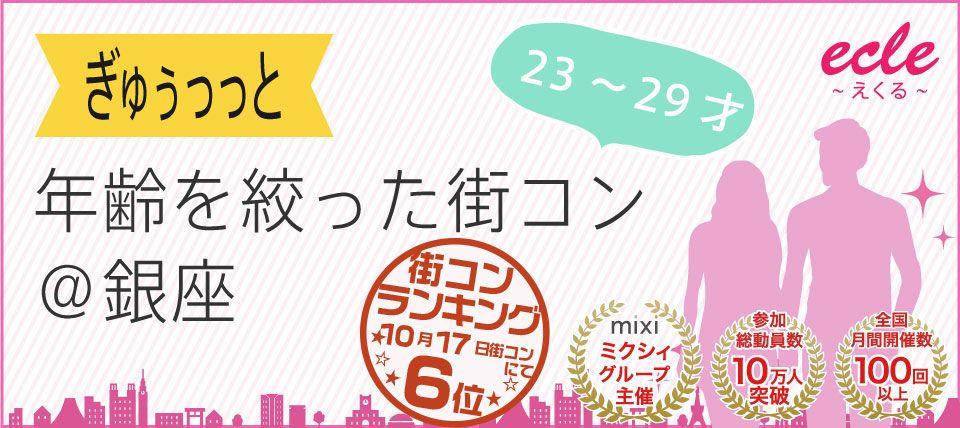 【銀座の街コン】えくる主催 2015年10月17日