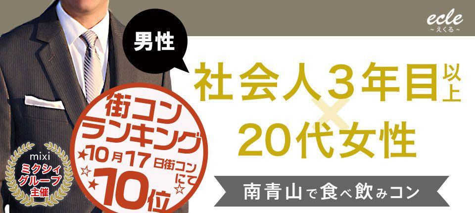 【青山の街コン】えくる主催 2015年10月17日