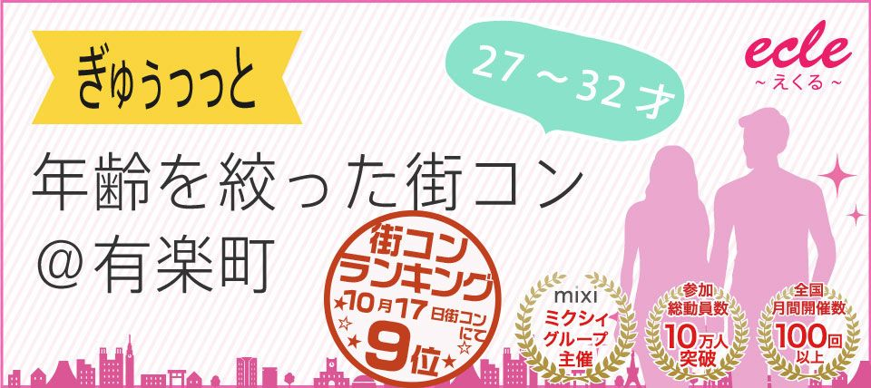 【有楽町の街コン】えくる主催 2015年10月17日