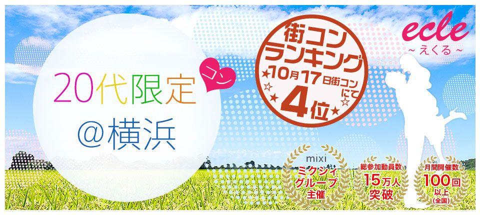 【横浜市内その他の街コン】えくる主催 2015年10月17日