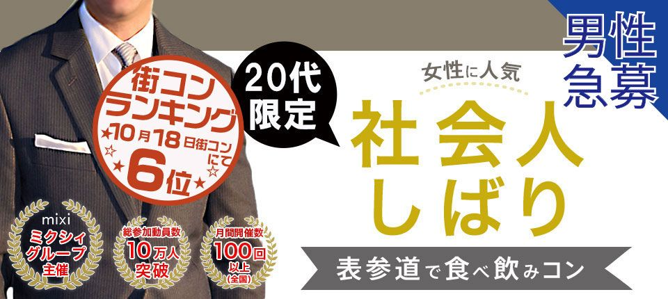 【表参道の街コン】えくる主催 2015年10月18日