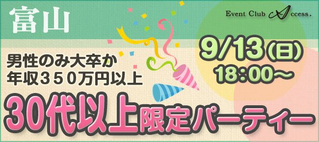 【富山県その他の恋活パーティー】株式会社アクセス・ネットワーク主催 2015年9月13日
