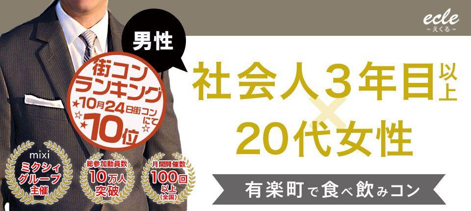 【有楽町の街コン】えくる主催 2015年10月24日