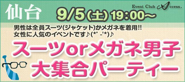 【仙台の恋活パーティー】株式会社アクセス・ネットワーク主催 2015年9月5日