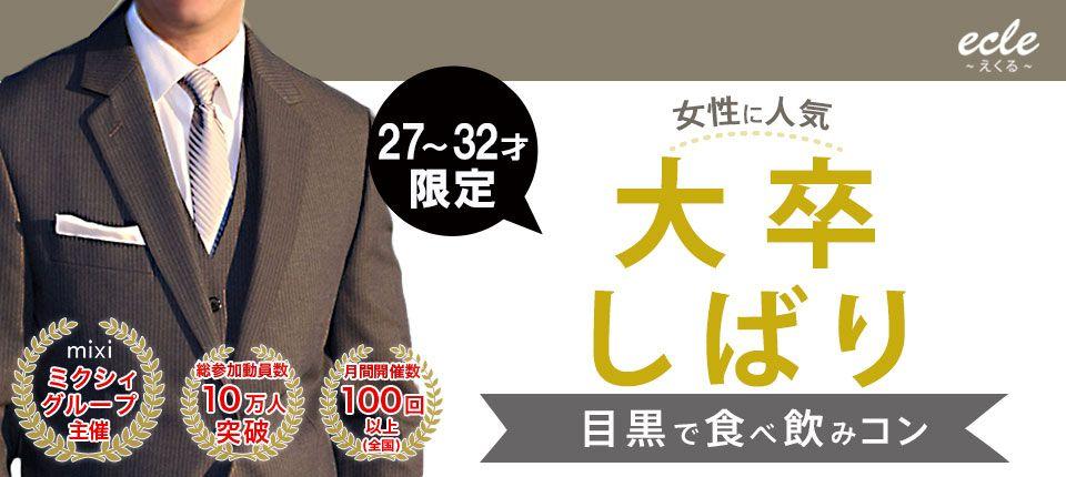 【目黒の街コン】えくる主催 2015年10月24日